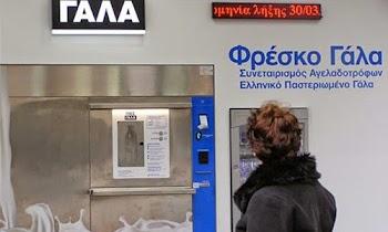 [Photos] Αθήνα: Αυτόματος πωλητής φρέσκου γάλακτος στην Πατησίων
