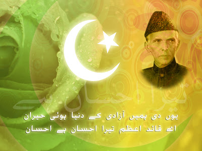14 August Pakistan Wallpapers