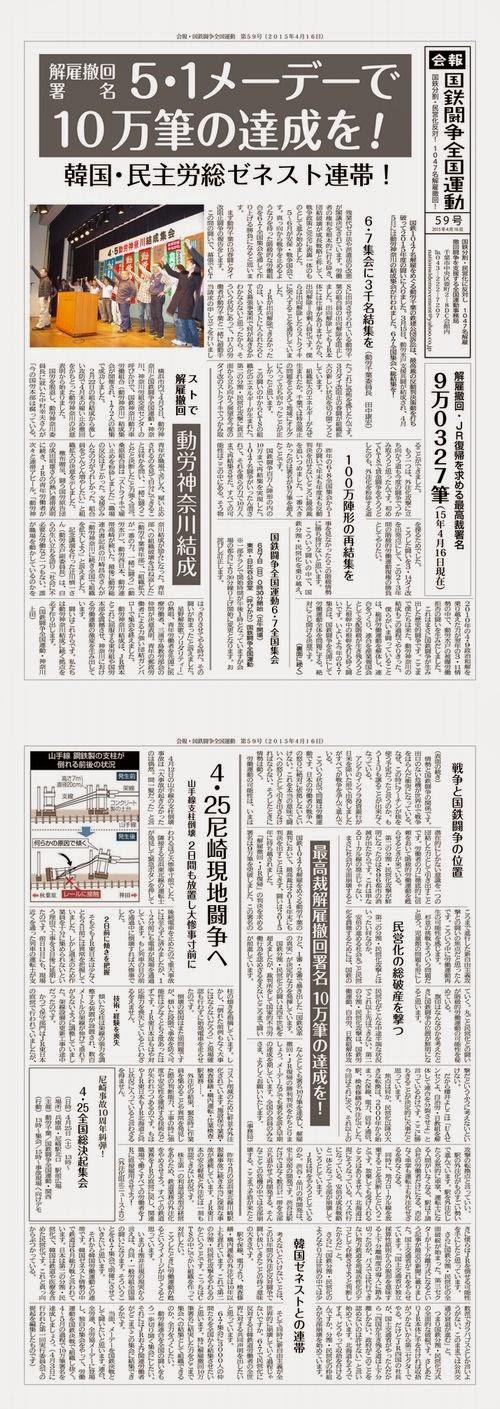 http://www.doro-chiba.org/z-undou/pdf/news_59.pdf