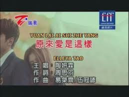 Yuan Lai Ai Shi Zhe Yang - Elleya Tao Yan Lin [That Love Is]