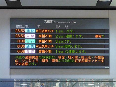 通勤快速 京王多摩センター行き案内@新宿