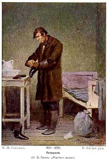 Иллюстрации к поэме мертвые души художника п п соколова