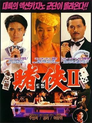 Thần Bài 3 - God of Gamblers 3 (1991)