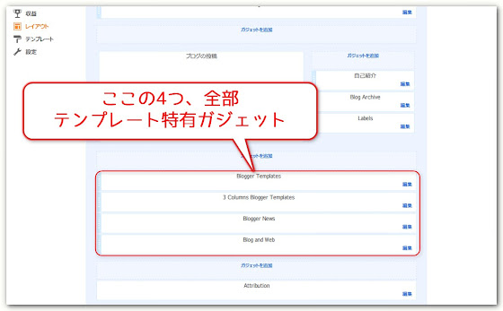 widget削除説明画像1