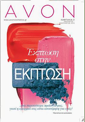 http://www.avoncosmetics.gr/PRSuite/eBrochure.page?index=1&cmpgnYrNr=201409