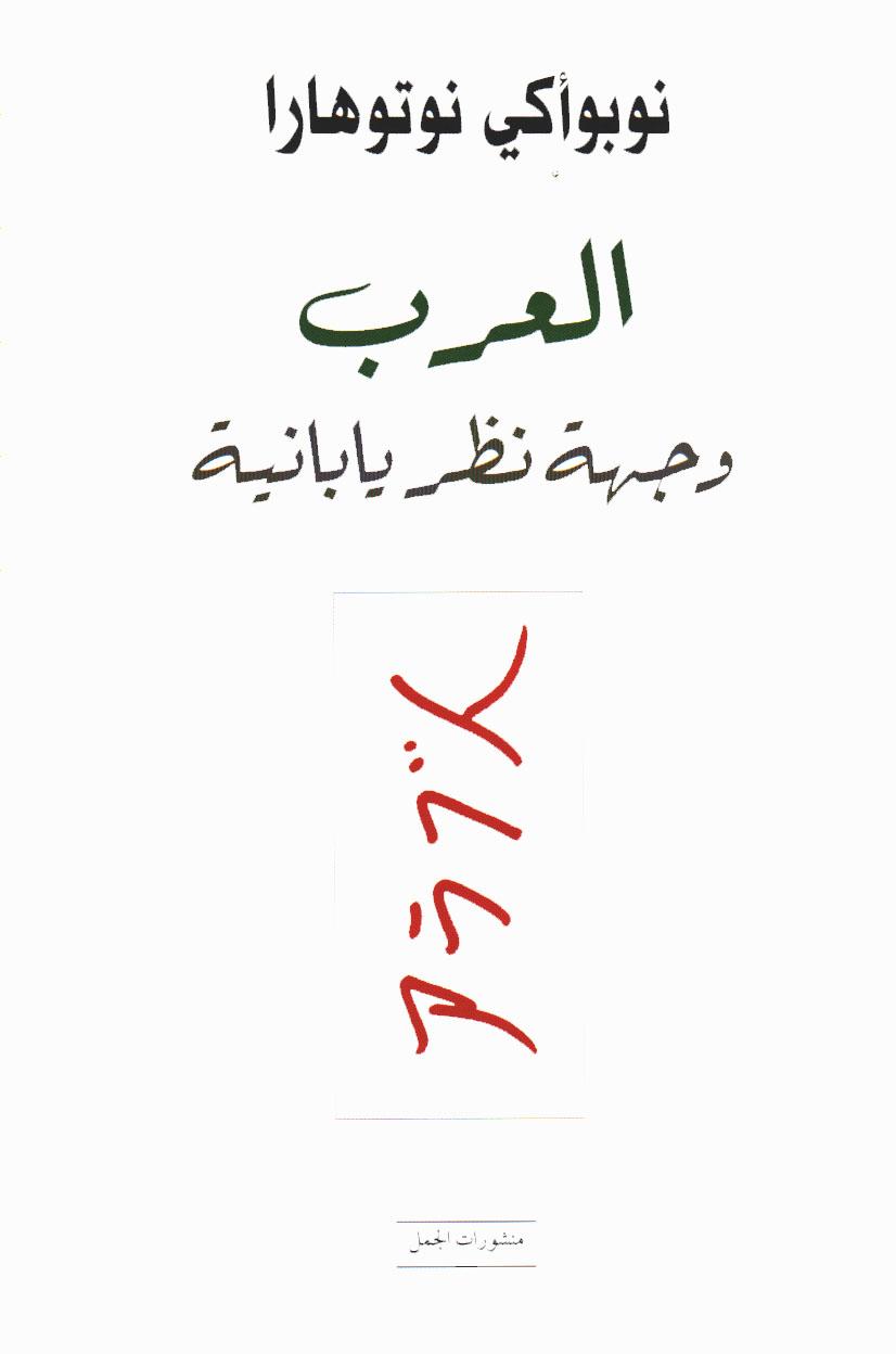 حمل كتاب العرب وجهة نظر %20%20~1.JPG