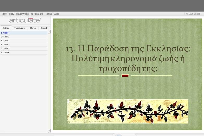 http://ebooks.edu.gr/modules/ebook/show.php/DSGL-B126/498/3244,13177/extras/Html/kef1_en13_eisagwgiki_parousiasi_popup.htm