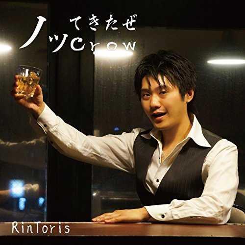 [Single] 鳥須 凛 -Rin Toris- – ノッてきたぜCrow (2015.07.08/MP3/RAR)
