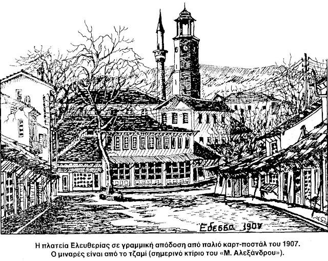Η πλατεία Ελευθερίας του 1907