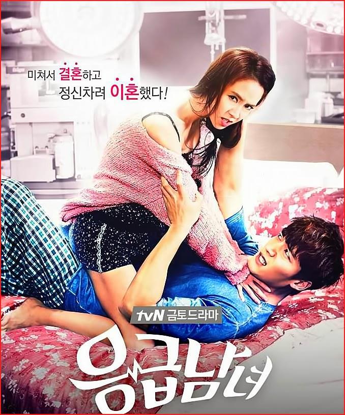[الدراما الكورية] Emergency woman 2.jpg