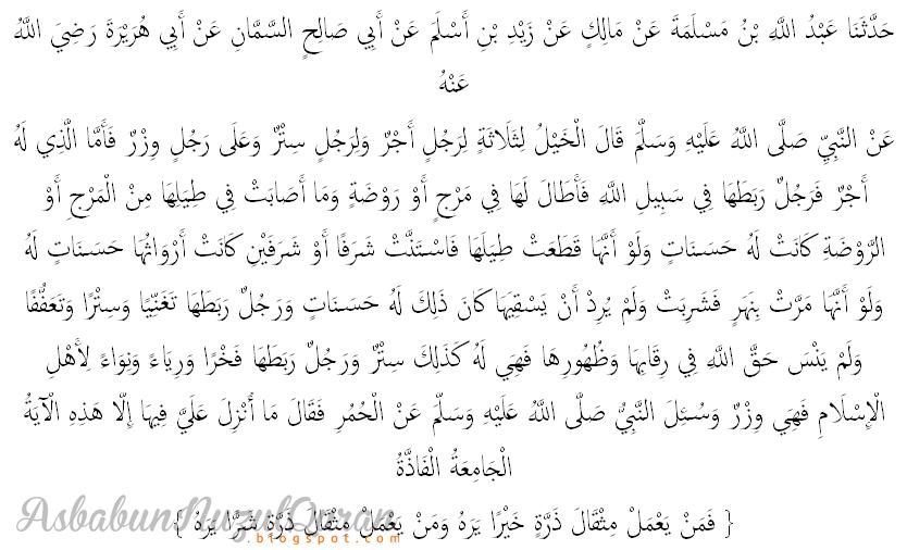 Qur'an Surat al Zalzalah ayat 7 dan 8