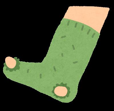 穴の空いた靴下のイラスト