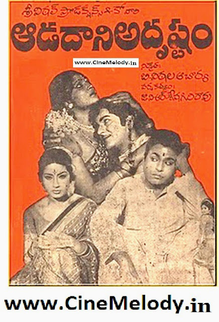 Aadadani Adrustam  Telugu Mp3 Songs Free  Download  1975