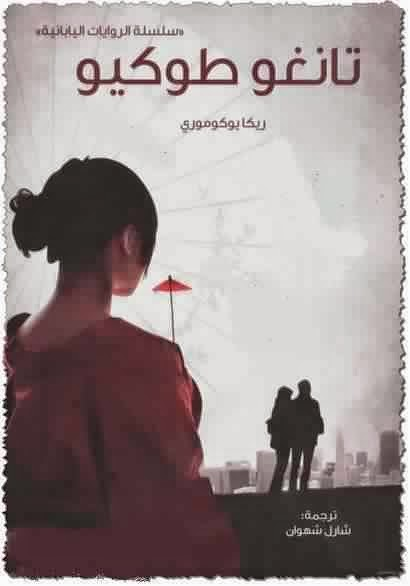 رواية تانغو طوكيو لـ ريكا يوكوموري