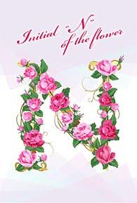 花のイニシャル「N」