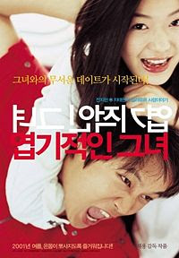 Film My Sassy Girl DVDRip Terbaru Indowebster