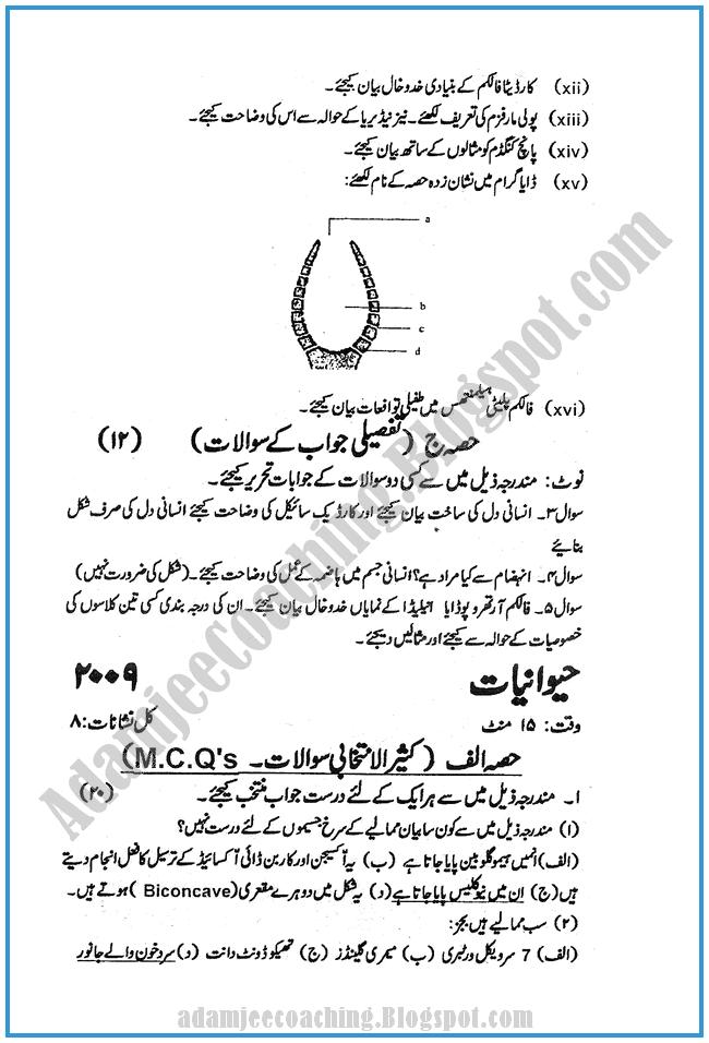 Zoology-urdu-2009-past-year-paper-class-XI