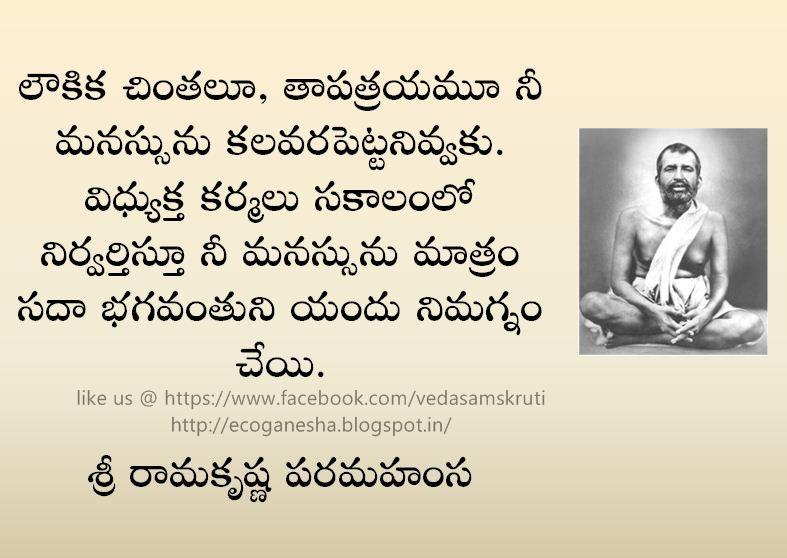 Ramakrishna%2B1.JPG