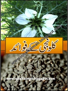 Kalonji Benefits in Urdu book