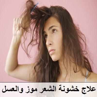 علاج خشونة الشعر بالموز والعسل