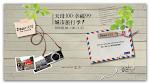天母旅行護照PDF版本