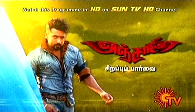 Anjaan Sirappu Paarvai Sun Tv 24-08-2014 Special Program Show 24th August 2014
