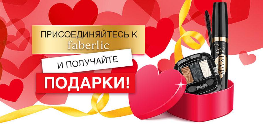 Хочу в Faberlic