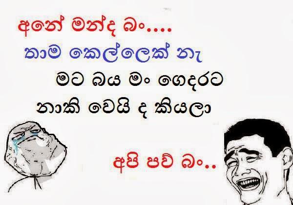 Sinhala joke photos & love storyes   Sinhala SMS
