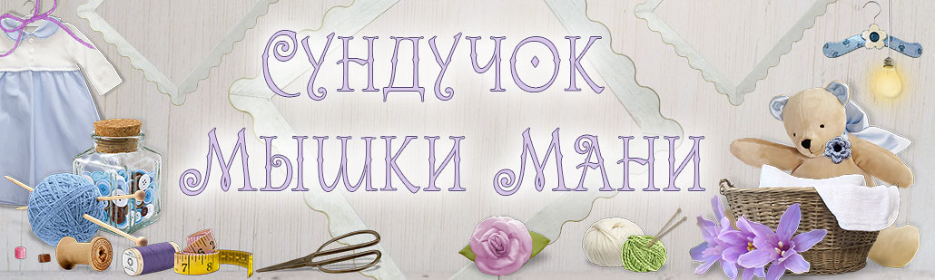 Сундучок Мышки Мани