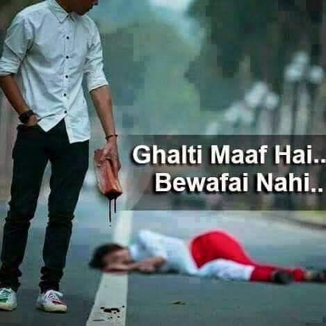 ghalti maaf hai bewafai nahi shayari cafe