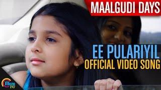 Maalgudi Days _ Ee Pulariyil Video Song_Anoop Menon _ Official