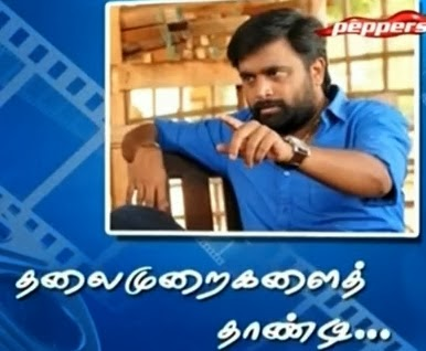 Tamil Actor-Director Sasikumar | interview | Pongal Special Peppers Tv Pongal Special Program Shows 16-01-2014