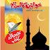 Khawateen ka islam 17 June 2015 Shumara No 640