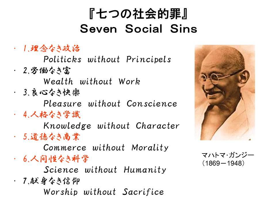 七 つの 社会 的 罪