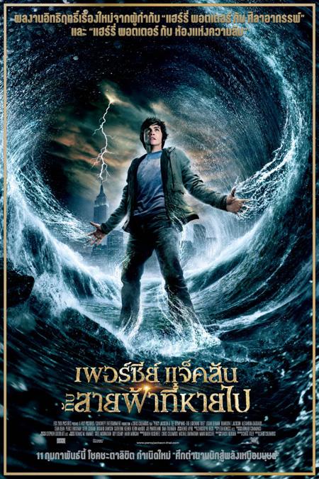 Percy Jackson เพอร์ซี่ แจ็คสัน กับสายฟ้าที่หายไป ภาค 1 HD 2010