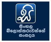 Sinhala Bloggers
