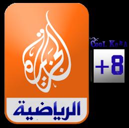 مشاهدة قناة الجزيرة الرياضية بلس 8 بث مباشر  Al Jazeera Sports +8