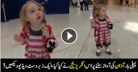 Baby Girl's Adorable Reaction To Azan