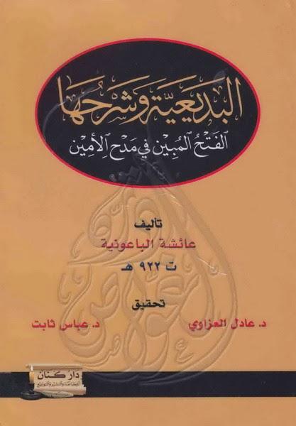 البديعية وشرحها الفتح المبين في مدح الأمين - عائشة الباعونية pdf