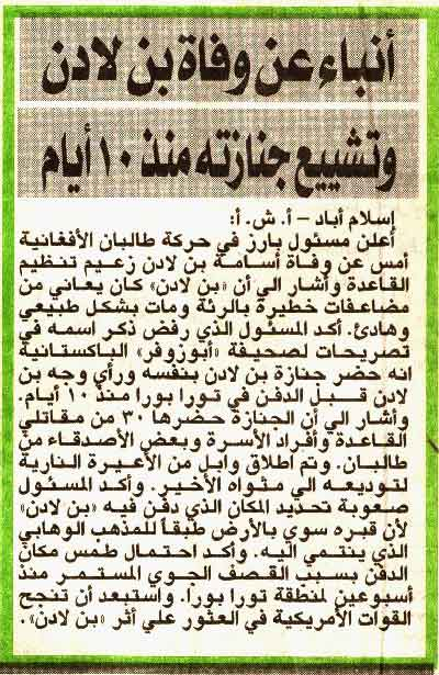 Osama Bin Laden Killed - Page 2 BinLadenBeerdigung