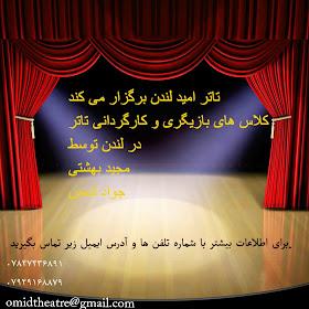 ّIran Theatre