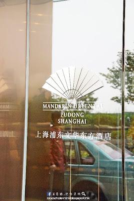 [上海酒店遊] 上海浦東文華東方酒店:房間篇