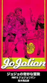 Jojo no Kimyou na Bouken - Jojorion Manga