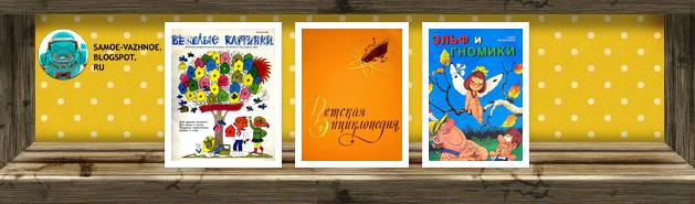 Книги для детей советские СССР сайт список каталог