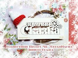 """СП """"Зимняя Сказка"""". 1 этап."""
