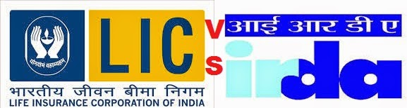 lic vs insurance regulatory and development authority