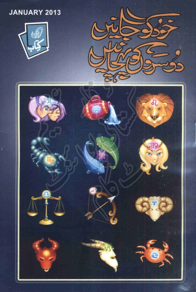 kiran digest january 2013 pdf complete in pdf