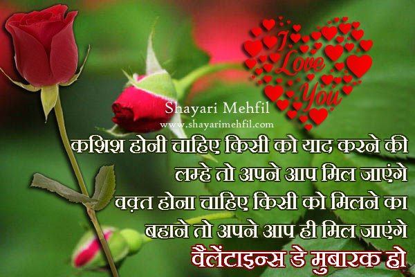 Kashish Yaad Karne Ki, Hindi Shayari for Valentine