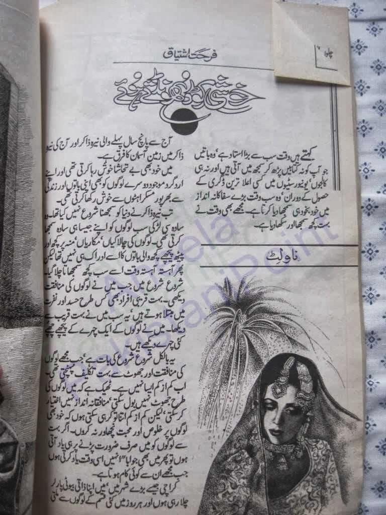 Khushi ko dhoondtay hoye Farhat Ishtiaq