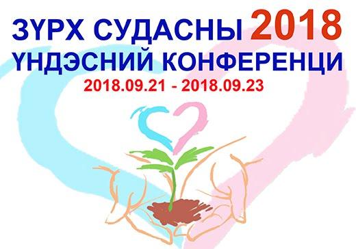 Зүрх судасны үндэсний конференци 2018